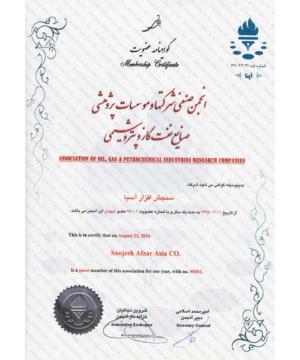 گواهینامه عضویت انجمن صنفی شرکتها و موسسات پژوهشی صنایع نفت، گاز و پتروشیمی
